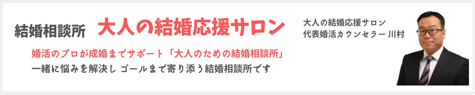 埼玉県所沢市の結婚相談所 大人の結婚応援サロン
